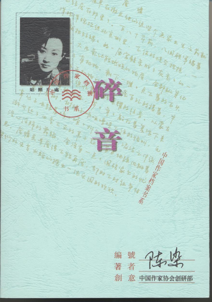 Chén Rǎn陳染ちん・せん(1962- )