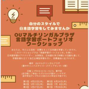 日本語学習ポートフォリオ ワークショップ