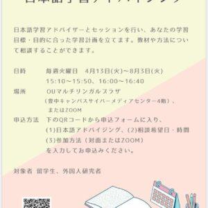 日本語学習アドバイジング