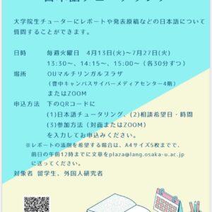 日本語チュータリング