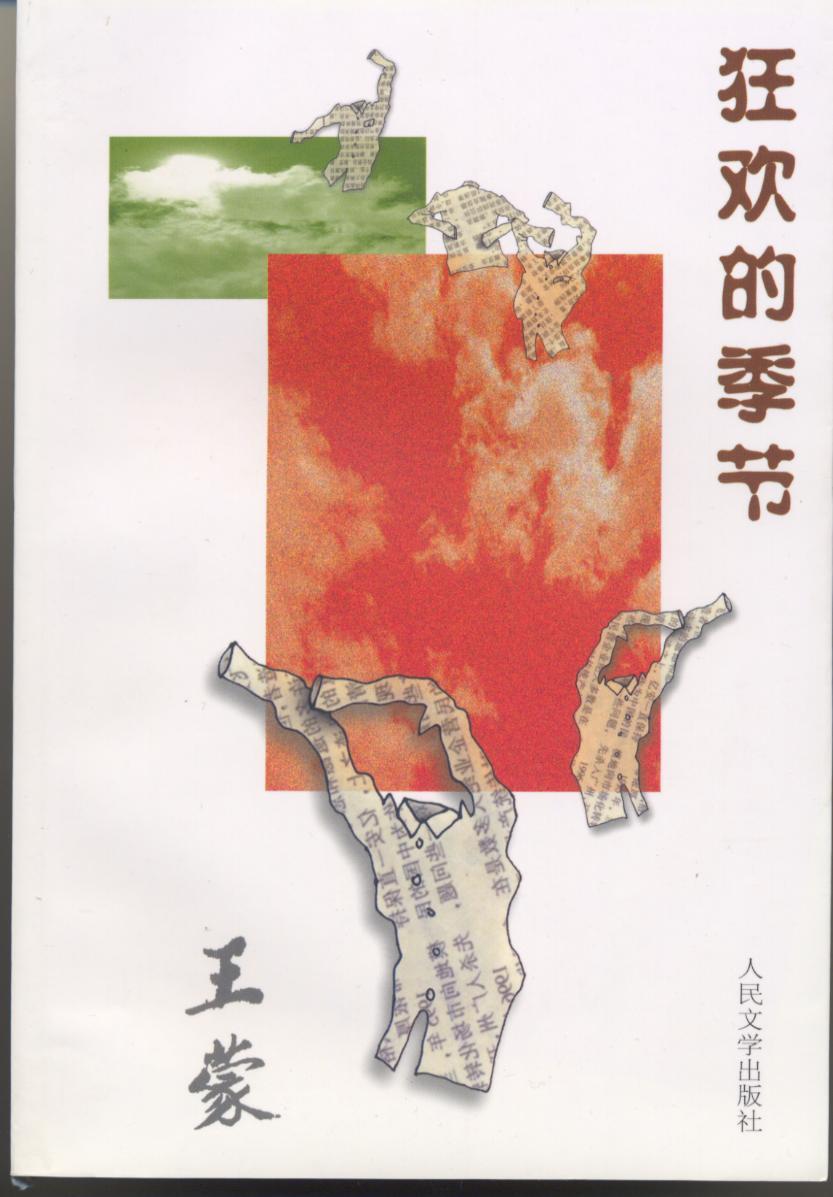 オンライン現代中国作家辞典